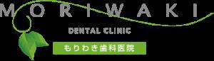 MORIWAKI DENTAL CLINIC もりわき歯科医院